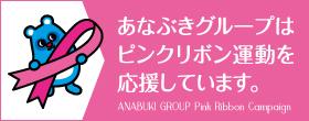あなぶきグループはピンクリボン運動を応援しています